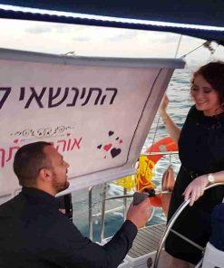 הצעת נישואין על סירה